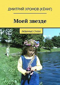 Дмитрий Хромов (Кёниг) - Моей звезде