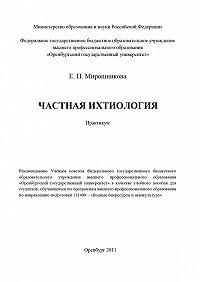Елена Петровна Мирошникова -Частная ихтиология
