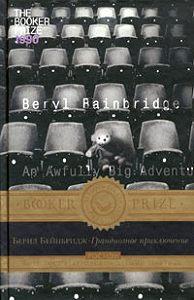 Берил Бейнбридж -Грандиозное приключение