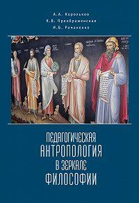 Александр Аркадьевич Корольков -Педагогическая антропология в зеркале философии
