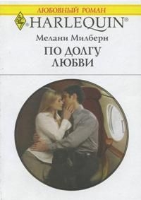 Мелани Милберн - По долгу любви