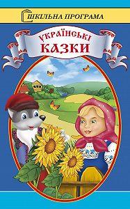 Народное творчесто -Українські казки