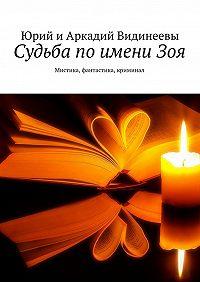 Юрий Видинеев -Судьба поимениЗоя. Мистика, фантастика, криминал