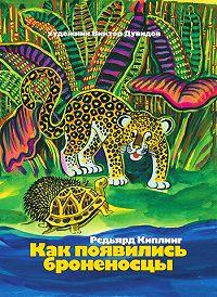 Редьярд Киплинг - Как появились броненосцы (сборник)