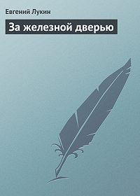 Евгений Лукин -За железной дверью