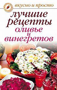 Светлана Валерьевна Дубровская - Лучшие рецепты оливье и винегретов