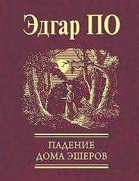 Эдгар Аллан По - Падение Дома Эшеров (сборник)
