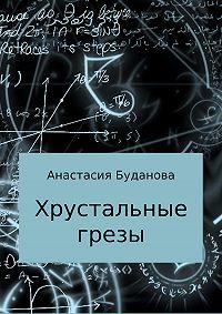 Анастасия Буданова -Хрустальные грезы