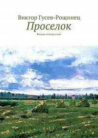 Виктор Гусев-Рощинец -Проселок