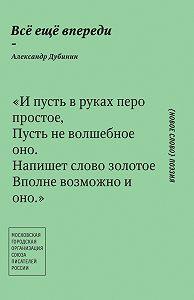Александр Дубинин -Всё ещё впереди