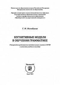 Галина Исенбаева -Когнитивные модели в обучении грамматике