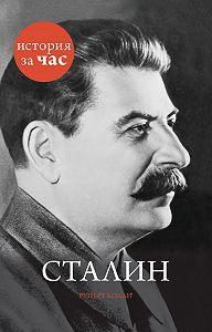 Руперт Колли -Сталин