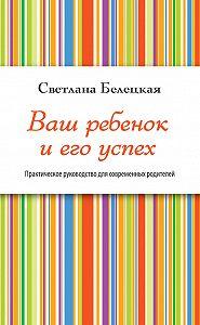 Светлана Белецкая -Ваш ребенок и его успех