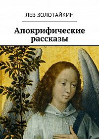 Лев Золотайкин -Апокрифические рассказы