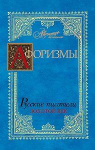 В. Носков - Афоризмы. Русские писатели. Золотой век