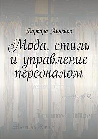 Варвара Анченко -Мода, стиль и управление персоналом