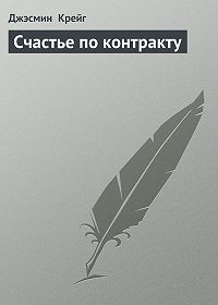 Джэсмин Крейг -Счастье по контракту