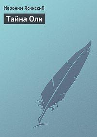 Иероним Ясинский - Тайна Оли