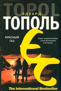 Эдуард Тополь -Красный газ