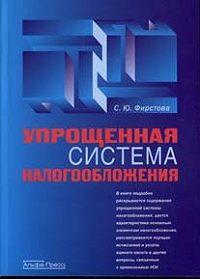 Светлана Юрьевна Фирстова -Упрощенная система налогообложения