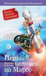 Максим Забелин - Первый человек на Марсе