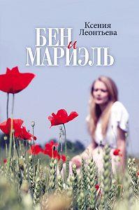 Ксения Леонтьева -Бен и Мариэль