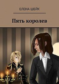Елена Шейк - Пять королев