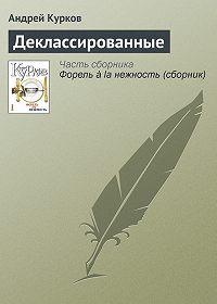 Андрей Курков - Деклассированные