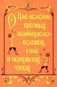 Н. Кабанова - О царь– колоколе, бубенцах, валдайских колокольчиках, о биле и ерихонских трубах