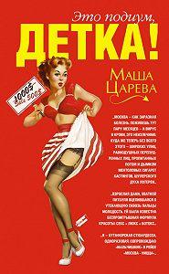 Маша Царева -Это подиум, детка! Сага о московских куколках