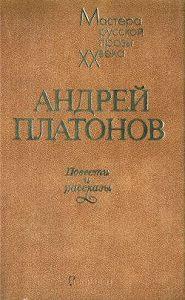 Андрей Платонов - Девушка Роза