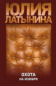 Юлия Латынина -Охота на изюбря
