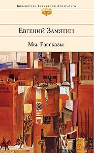 Евгений Замятин - Третья сказка про Фиту