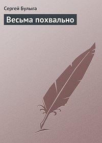 Сергей Булыга - Весьма похвально
