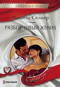 Мишель Селмер - Разборчивый жених