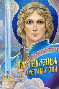 Светлана Канашкина - Наставления от Светлых Сил
