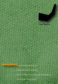 Мартин Макдонах -Человек-подушка