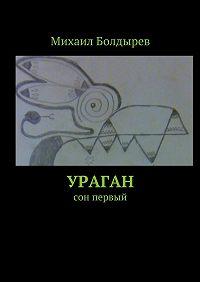 Михаил Болдырев -Ураган. Сон первый