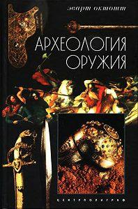 Эварт Окшотт - Археология оружия. От бронзового века до эпохи Ренессанса
