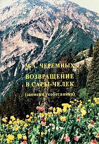 Михаил Черемных -Возвращение в Сары-Черек