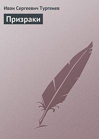 Иван Тургенев -Призраки