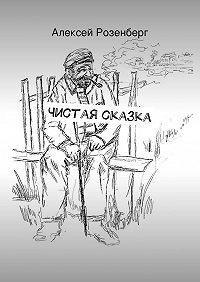 Алексей Розенберг -Чистая сказка