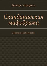 Леонид Огороднов -Скандинавская мифодрама. Обретение целостности