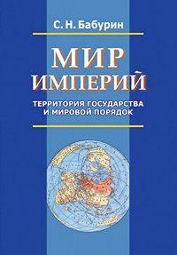 С.Н. Бабурин, Сергей Бабурин - Мир империй. Территория государства и мировой порядок
