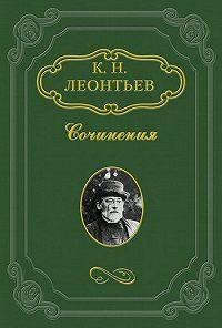 Константин Леонтьев -Рассказ смоленского дьякона о нашествии 1812 года