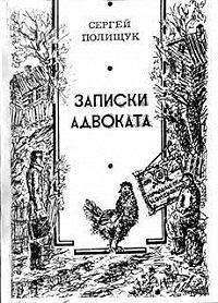 Сергей Полищук -Старые дороги