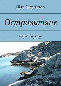 Пётр Лаврентьев -Островитяне. Сборник рассказов