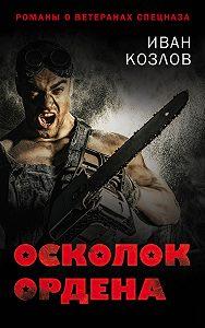 Иван Козлов -Осколок ордена