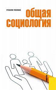 Михайл Вышегородцев - Общая социология