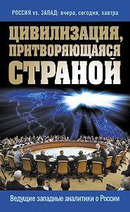 Сборник статей -Цивилизация, притворяющаяся страной. Ведущие западные аналитики о России